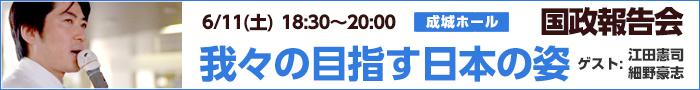 6/11(土)国政報告会[ゲスト:江田憲司、細野豪志]を開催します!