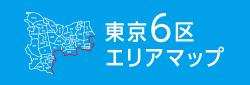 東京6区エリア