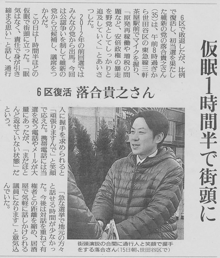20141216読売