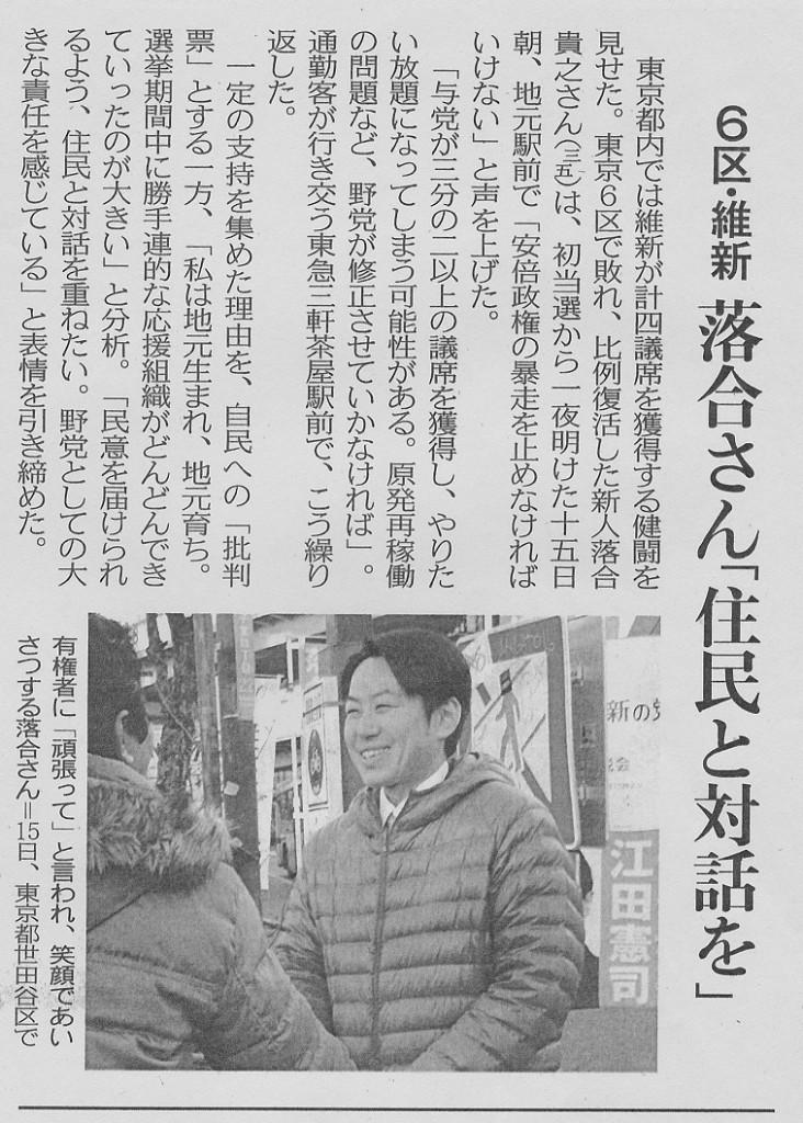 20141215東京夕刊