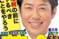 2012年9月落合貴之ポスター最終