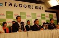 20090808結党記者会見