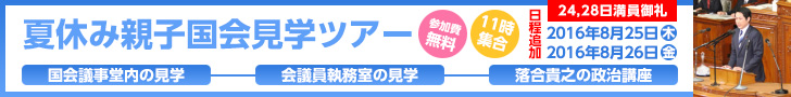 「夏休み親子国会見学」開催のお知らせ