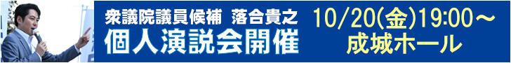 2017年10月20日(金)「落合貴之個人演説会@成城ホール」