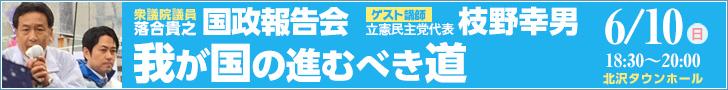 6/10(日)「国政報告会(ゲスト枝野ゆきお代表)」のお知らせ
