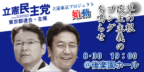 8/30(木)「立憲パートナーズ集会@東京」を開催いたします