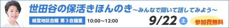 9/22(土)「世田谷の保活きほんのき」開催のお知らせ