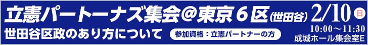 2/10(日)「立憲パートナーズ集会@東京6区(世田谷)」開催のお知らせ
