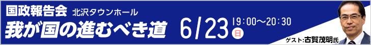 6/23(日)「国政報告会(ゲスト古賀茂明氏)」開催のお知らせ