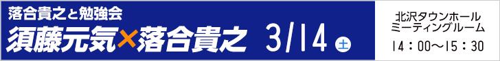 3/14(土)「落合貴之と勉強会[ゲスト須藤元気さん]」のお知らせ
