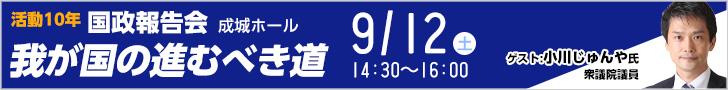 9/12(土)「国政報告会(ゲスト小川じゅんや)」開催のお知らせ