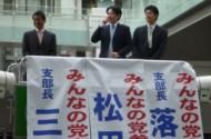 二子玉川街頭演説20110219